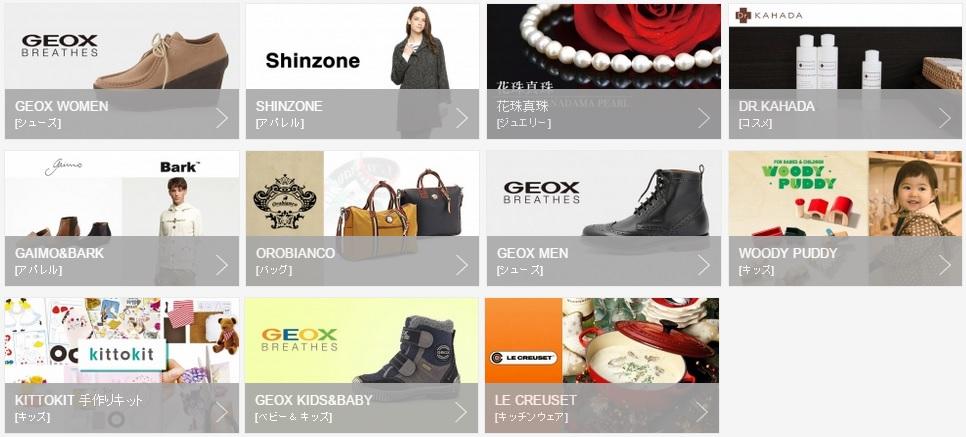 CMで話題のグラムール(glamour)の12月のセール情報を紹介!人気ブランド最大90%OFF【グラムール セールス】