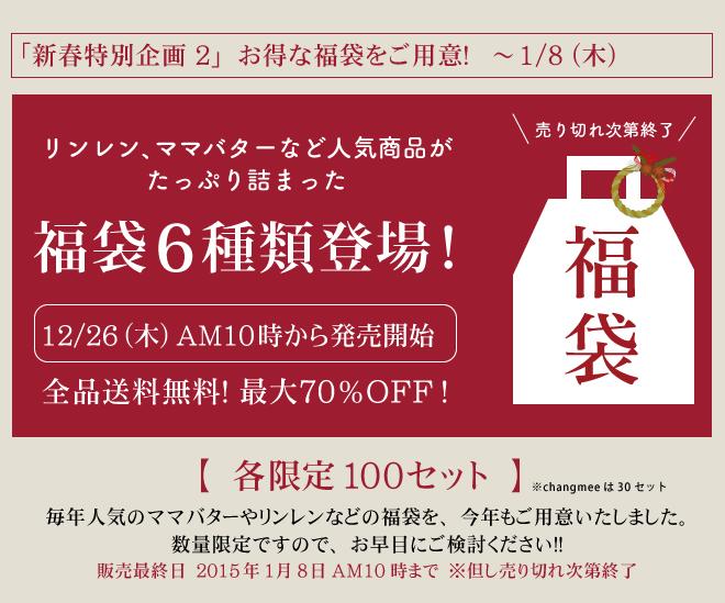 シンシアガーデンの福袋2015が12月26日朝10時からスタート!リンレンやママバターをお得にゲットしよう!