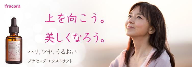 山口智子のCMで話題の『フラコラ』のプチプラ美容サプリ『プラセンタつぶ5000』と『活性ナノコラーゲンつぶ』の口コミと効果が人気!