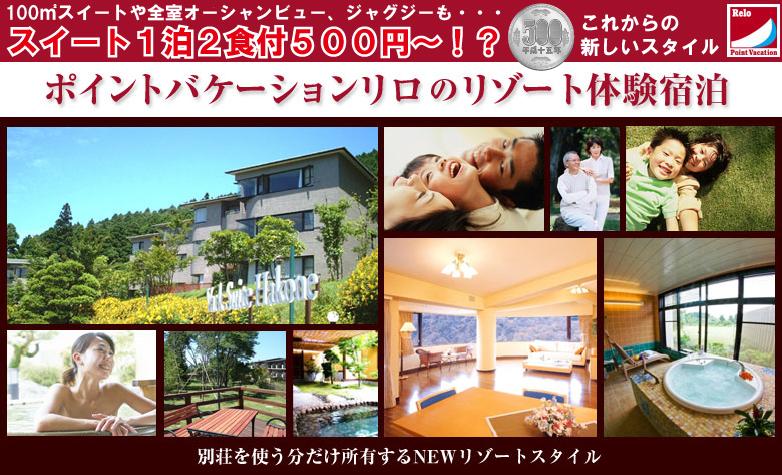リロバケーションズで箱根・軽井沢に一泊二日500円で行ける!リロバケーションズで格安ワンコインの旅を楽しもう