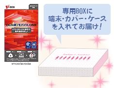 ラブライブ!とZenfone(ゼンフォン)5がコラボ!オリジナル背面カバー&スマホケース付!