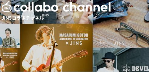 JINS(ジンズ)と黒子のバスケコラボメガネ第二弾発売!JINS PC 3/27 AM11:00 WEB限定先行予約開始!