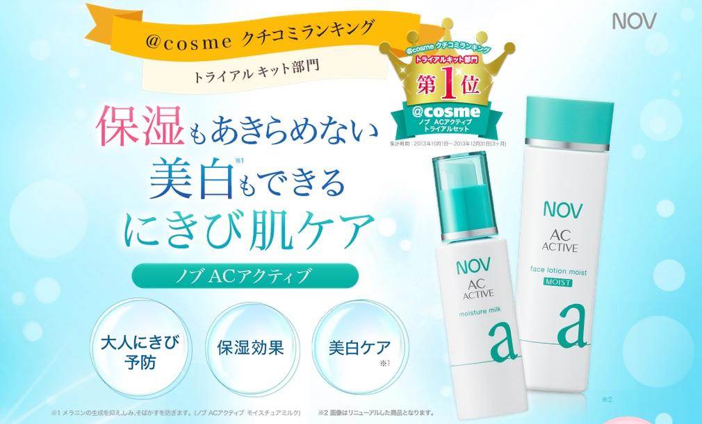 Nov(ノブ)ACアクティブの口コミと効果は本当?ニキビ肌ケアの化粧水や洗顔など、Nov化粧品の効果を暴露します!