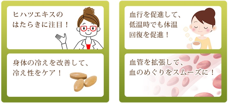 ぽぽかの口コミと効果は本当?冷え性・むくみを改善し脚やせに効果があるサプリ『ぽぽか』の評価を暴露します!